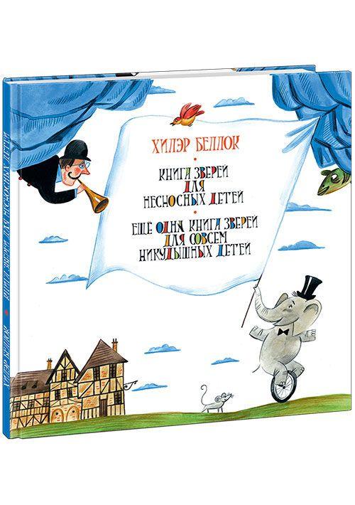 cumpără Беллок Х. - Книга зверей для несносных детей în Chișinău