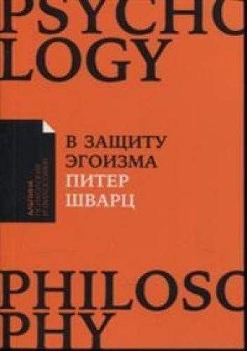купить В защиту эгоизма - Питер Шварц в Кишинёве