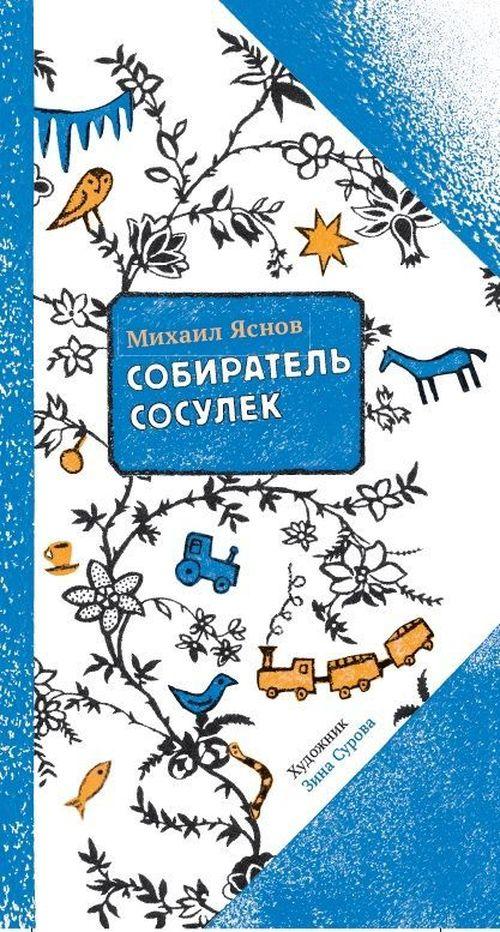 купить Собиратель сосулек - Яснов Михаил в Кишинёве