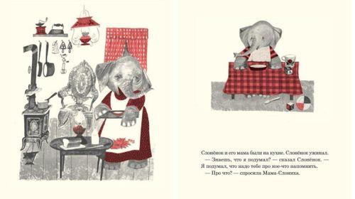 купить Храбрый слоненок в Кишинёве