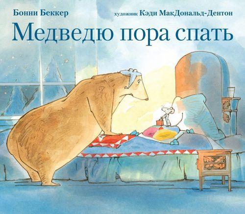купить Медведю пора спать в Кишинёве