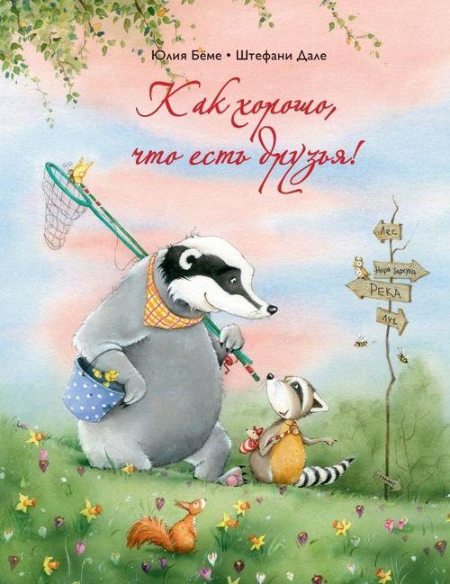 купить Юлия Бёме: Как хорошо, что есть друзья! в Кишинёве