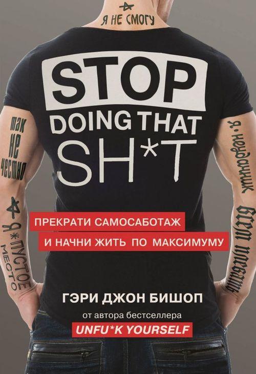 купить Stop doing that shit. Прекрати самосаботаж и начни жить по максимуму - Гэри Джон Бишоп в Кишинёве