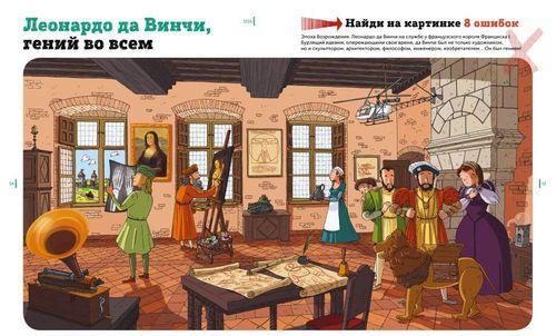 купить Ловушки истории в Кишинёве