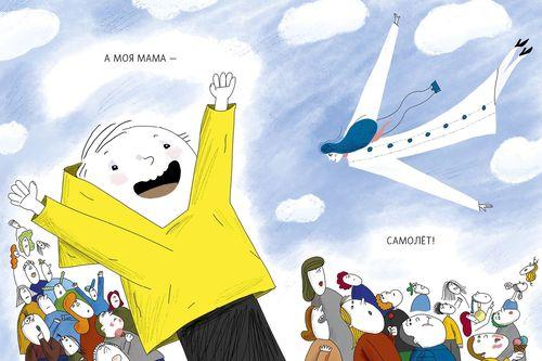 cumpără Аронова Юля: Моя мама — самолёт în Chișinău