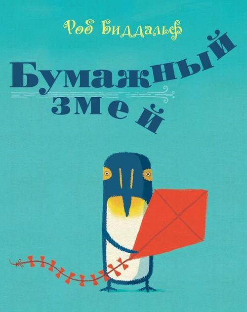 купить Роб Биддальф: Бумажный змей в Кишинёве