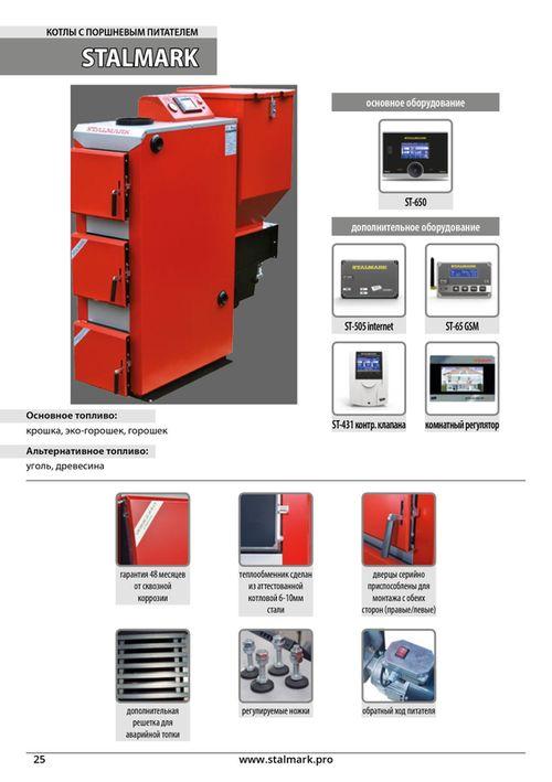 купить Твердотопливный котёл Stalmark MINI 30 kW в Кишинёве