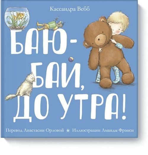 купить Баю-бай, до утра! в Кишинёве