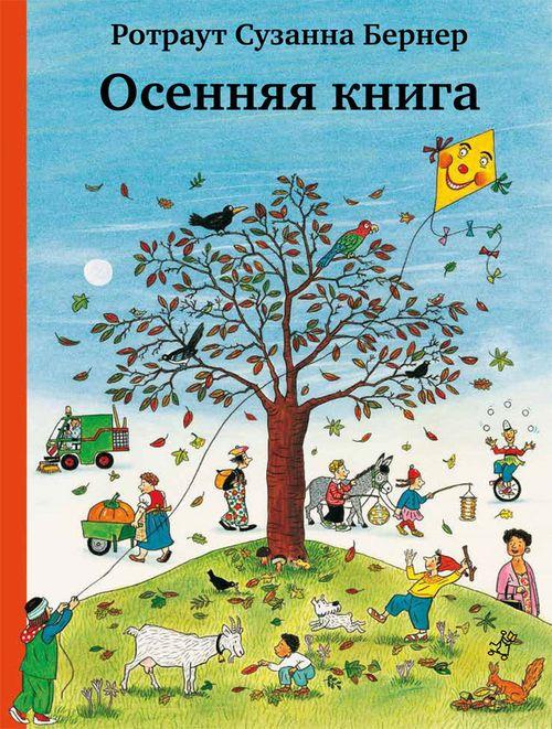 cumpără Cartea toamnei - Rotraut Berner în Chișinău