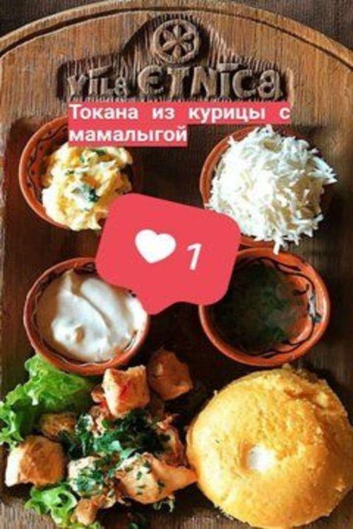 купить Токана из курицы с мамалыгой в Кишинёве