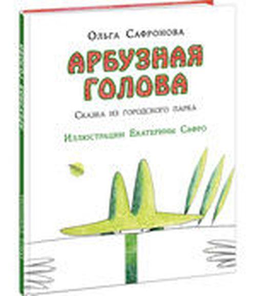 купить Арбузная голова. Сказка из городского парка - Ольга Сафронова в Кишинёве