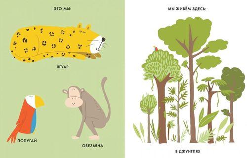 купить Экокнигa: Мои маленькие джунгли в Кишинёве