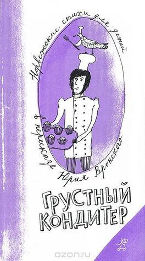 купить Грустный кондитер - стихи в Кишинёве