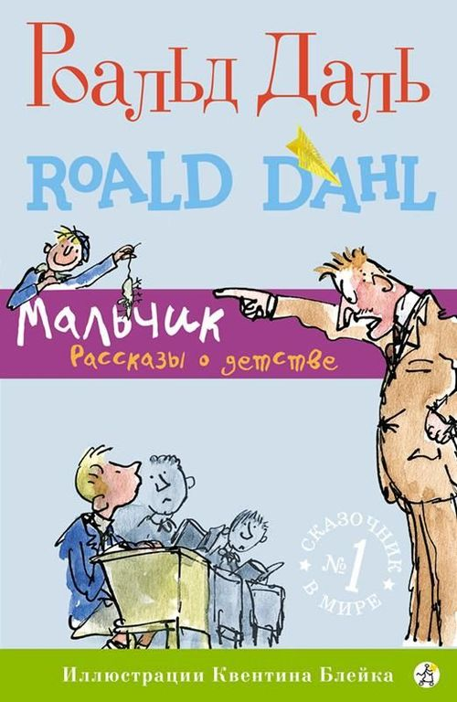 купить Роальд Даль: Мальчик. Рассказы о детстве в Кишинёве