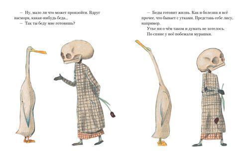 купить Эрльбрух Вольф: Утка, смерть и тюльпан в Кишинёве