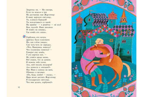 купить Ершов П.П. - Конёк-горбунок в Кишинёве