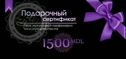 cumpără Сертификат на 1500 mdl. în Chișinău