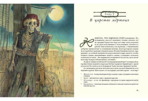 купить Остров Погибших Кораблей в Кишинёве