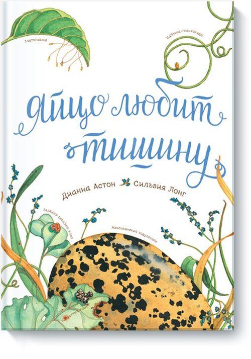 купить Яйцо любит тишину в Кишинёве