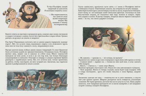 купить Поммо Иван: Одиссей. Хитроумный герой в Кишинёве