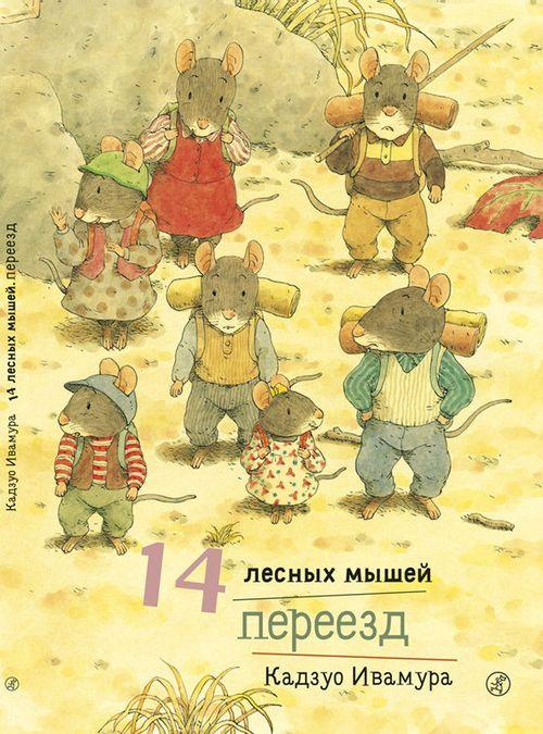 купить 14 лесных мышей. Переезд в Кишинёве