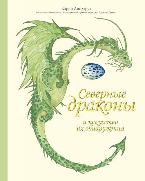 купить Северные драконы и искусство их обнаружения - Карин Линдерут в Кишинёве
