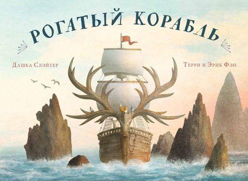 купить Рогатый корабль в Кишинёве