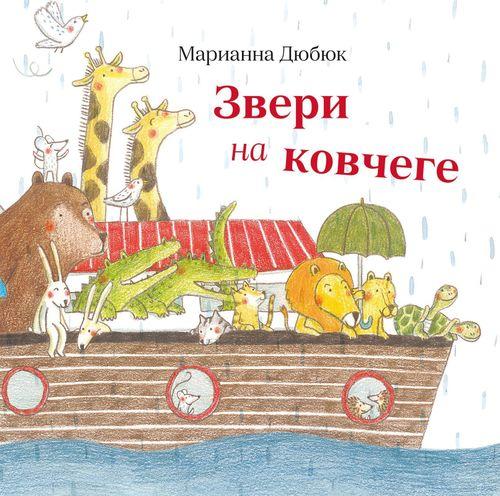 купить Дюбюк Марианна: Звери на ковчеге в Кишинёве