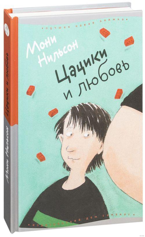 купить Цацики и любовь (Мони Нильсон) в Кишинёве
