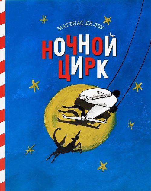 купить Маттиас де Леу: Ночной цирк в Кишинёве