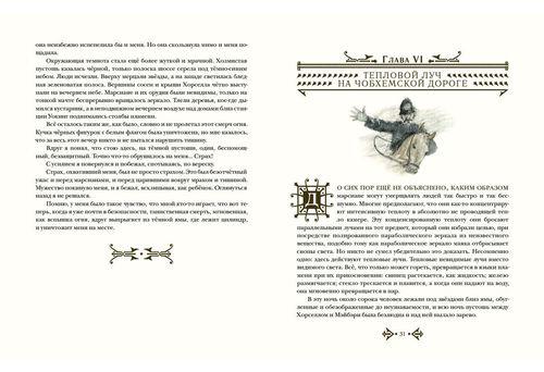 купить Война миров в Кишинёве