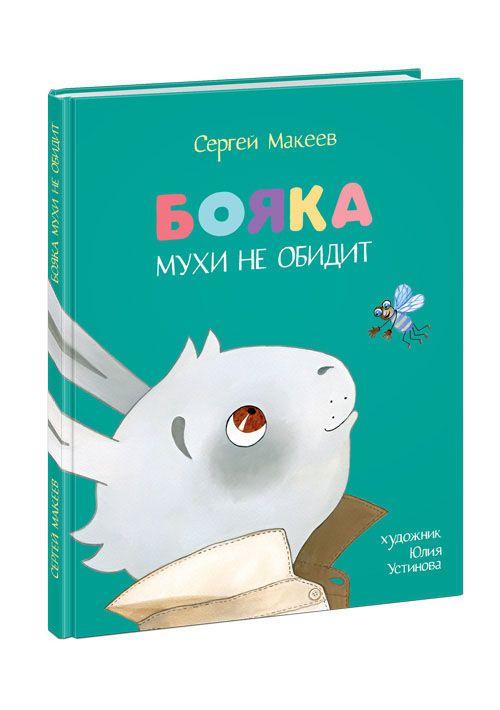 cumpără Бояка мухи не обидит - Сергей Макеев în Chișinău