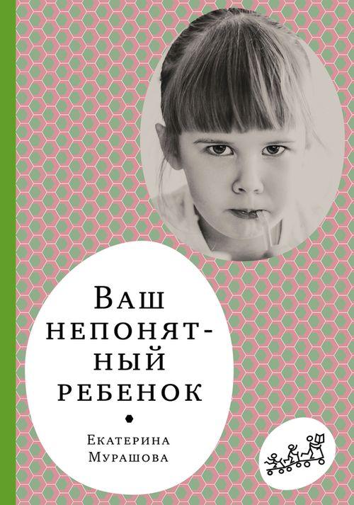 купить Ваш непонятный ребенок. Психологические прописи для родителей. в Кишинёве