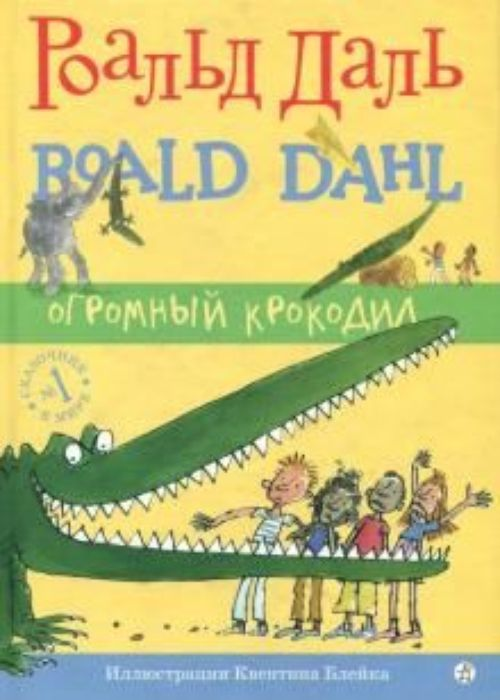 купить Роальд Даль: Огромный Крокодил в Кишинёве