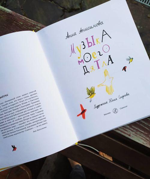 купить Анисимова Анна: Музыка моего дятла в Кишинёве