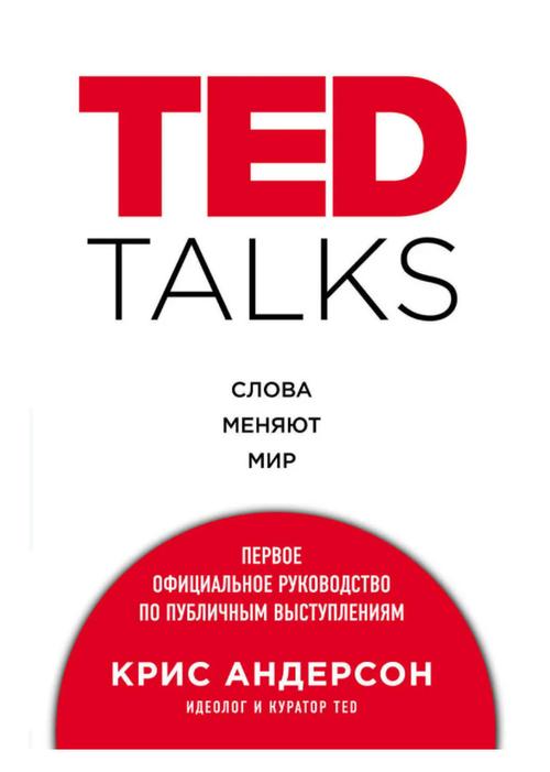 купить TED TALKS. Слова меняют мир - Андерсон Крис в Кишинёве