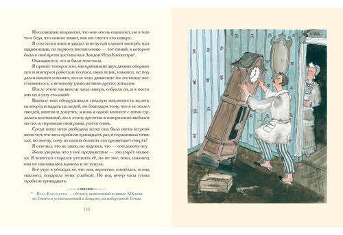 купить Истории, рассказанные после ужина в Кишинёве