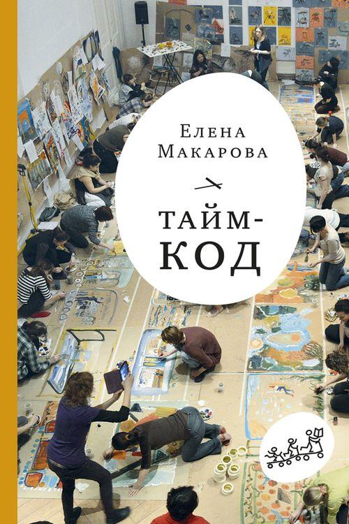 cumpără Макарова Елена: Тайм-код în Chișinău