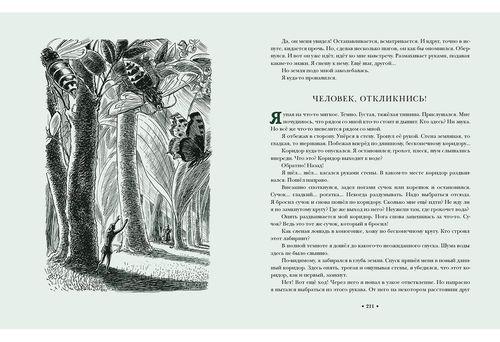 cumpără В Стране Дремучих Трав - Владимир Брагин în Chișinău