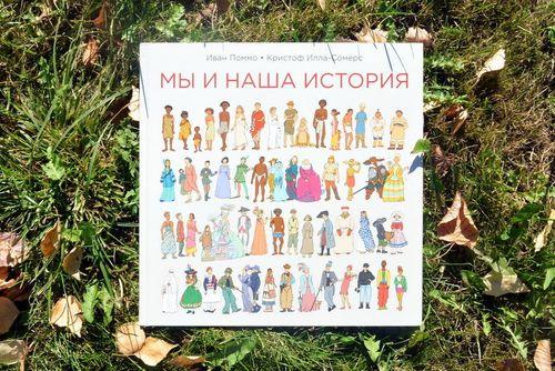 купить Мы и наша история в Кишинёве