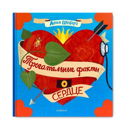купить Трогательные факты о сердце в Кишинёве