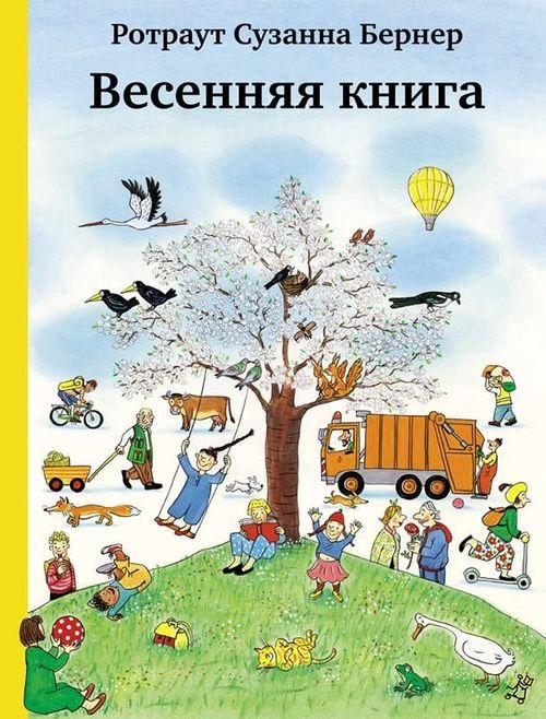 cumpără Cartea primăverii - Berner Rotraut Suzanna (Autor) în Chișinău