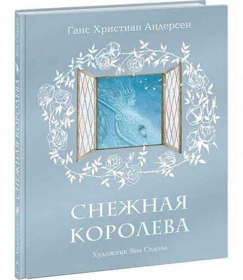купить Снежная королева(ru) в Кишинёве