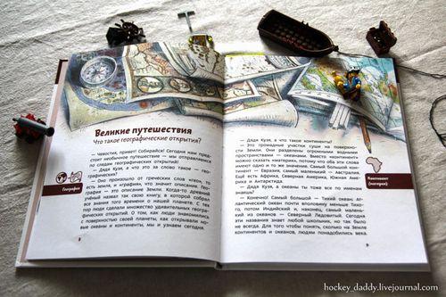 купить Великие путешествия в Кишинёве