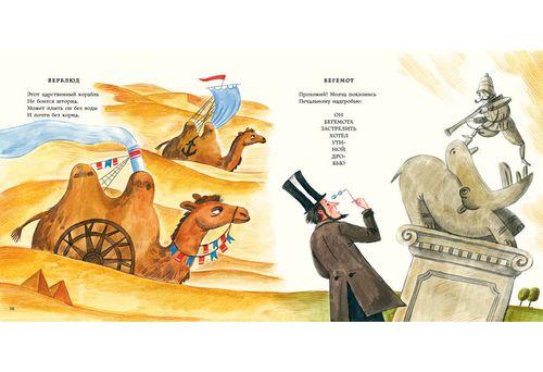 купить Беллок Х. - Книга зверей для несносных детей в Кишинёве