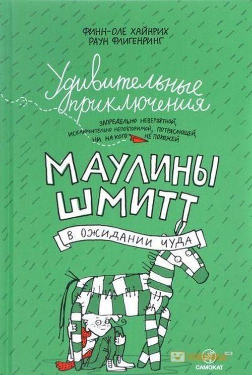 купить Удивительные приключения Маулины Шмитт. Часть 2. В ожидании чуда в Кишинёве
