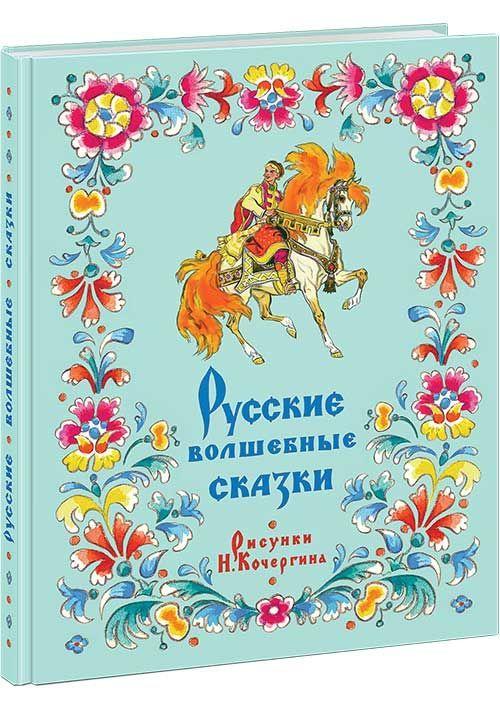купить Русские волшебные сказки. Сборник в Кишинёве