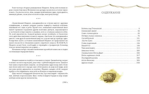купить Алмазная труба - Иван Ефремов в Кишинёве