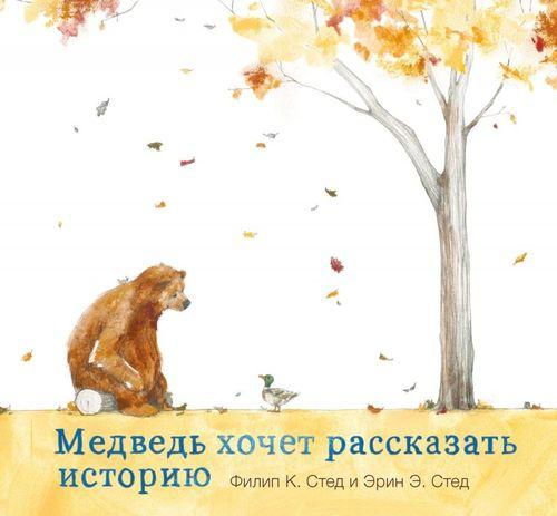 купить Филип К. Стед: Медведь хочет рассказать историю в Кишинёве