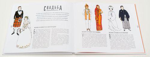 купить Встречаем по одежке. Всемирная история костюма для детей в Кишинёве